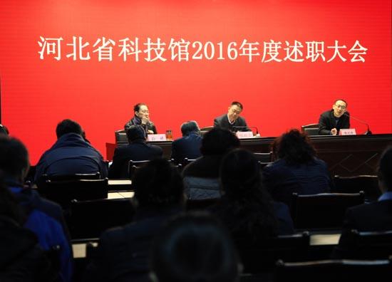 省科技馆召开2016年度工作述职大会