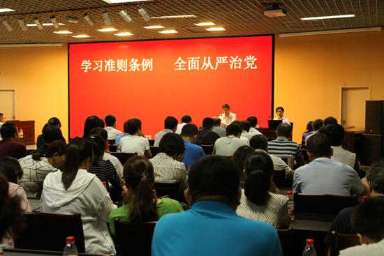 省科技馆全体党员参加《准则》和《条例》专题报告会