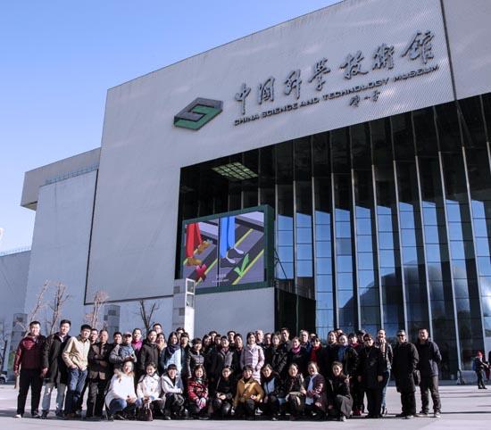 省科技馆干部职工赴中国科技馆参观学习