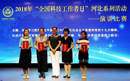 """河北省2018年""""全国科技工作者日""""演讲比赛成功举办"""