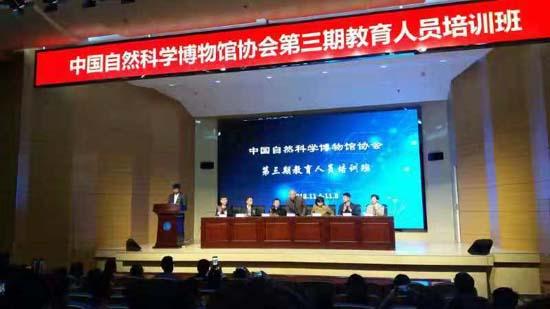 省科技馆辅导员参加第三期中国自然博协教育人员初级培训班