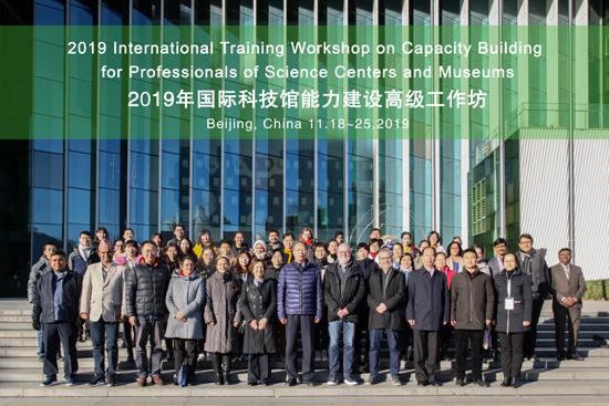 省科技馆派员参加国际科技馆能力建设高级工作坊