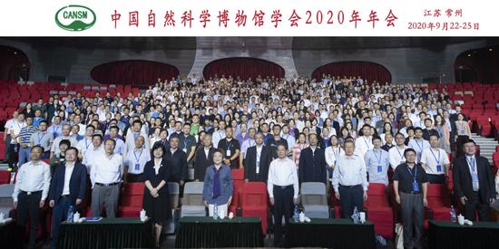 中国自然科学博物馆学会2020年年会圆满落幕